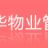 江苏科华物业管理有限公司的logo