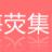 海荧集团的logo