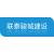江苏联泰骏城建设股份有限公司的logo