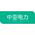 中亚电力建设集团有限公司的logo