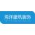 江苏海洋建筑装饰工程有限公司的logo
