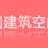 徐州安美固建筑空间结构有限公司的logo