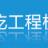 江苏圣乾工程机械有限公司的logo