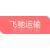 徐州飞驰运输有限公司的logo