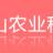 江苏一山农业科技发展有限日韩精品无砖高清在线观看的logo