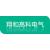 徐州翔和高科电气有限公司的logo