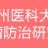 徐州医科大学肿瘤防治研究所的logo