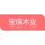 制服丝袜AV无码专区宝琪木业有限日韩精品无砖高清在线观看的logo