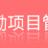 大勤项目管理有限日韩精品无砖高清在线观看制服丝袜AV无码专区分日韩精品无砖高清在线观看的logo