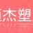 福建恒杰塑业新材料有限公司徐州分公司的logo