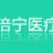 南京倍宁医疗器械有限公司的logo