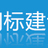 江苏润标建设有限公司的logo