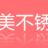 制服丝袜AV无码专区佳美不锈钢(富兰卡不锈钢橱柜)有限日韩精品无砖高清在线观看的logo