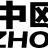 徐州中欧科技有限公司的logo