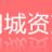 邳州市润城资产经营集团有限日韩精品无砖高清在线观看的logo