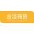 徐州合浩商贸有限公司(宝洁徐州分销商)的logo