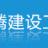 徐州中腾建设工程有限公司的logo