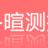 冬暄(上海)测控技术有限日韩精品无砖高清在线观看制服丝袜AV无码专区分日韩精品无砖高清在线观看的logo