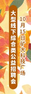 制服丝袜AV无码专区英才网10月15日矿大科技广场亚洲中文字体无码av网址会